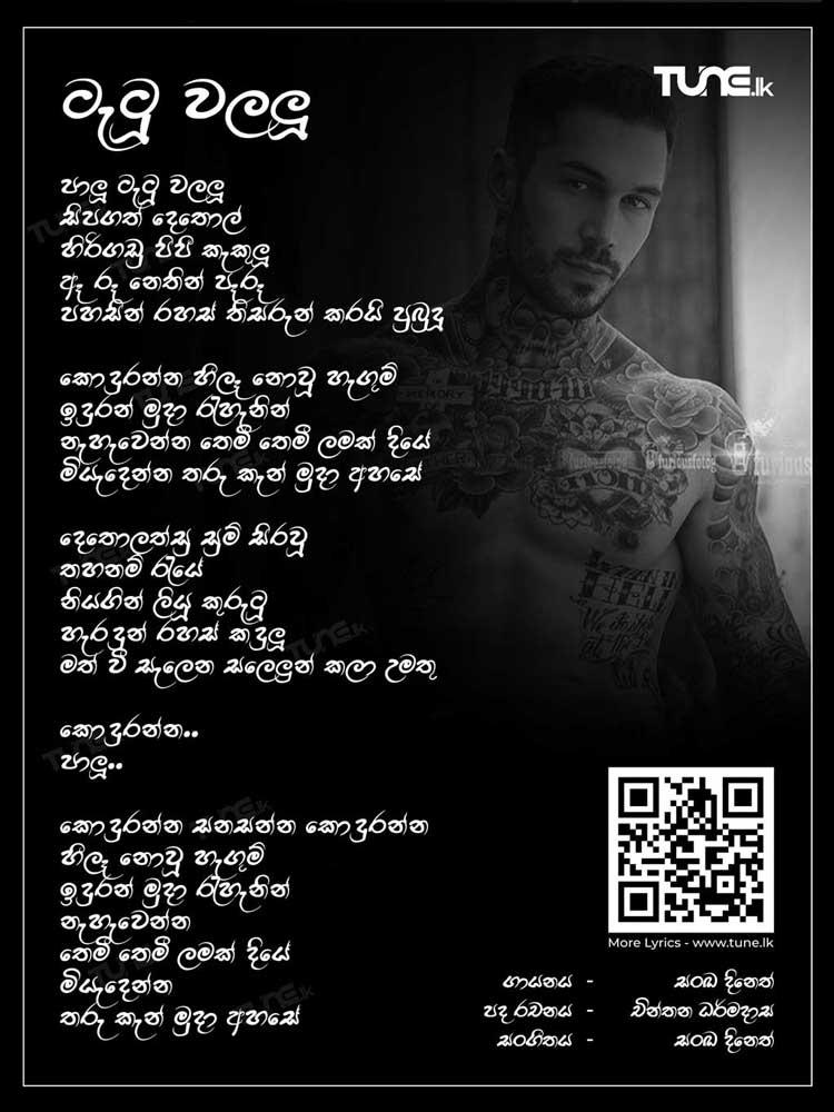 Tattoo Walalu Lyrics