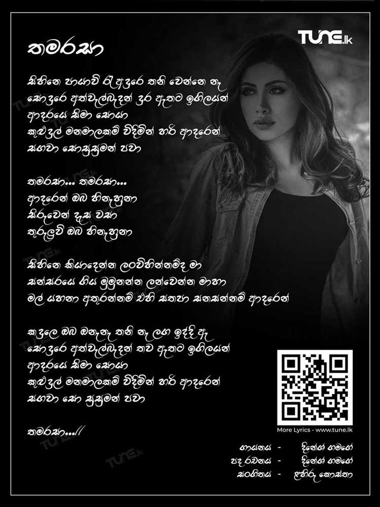 Thamarasa - Dinesh Gamage Lyrics