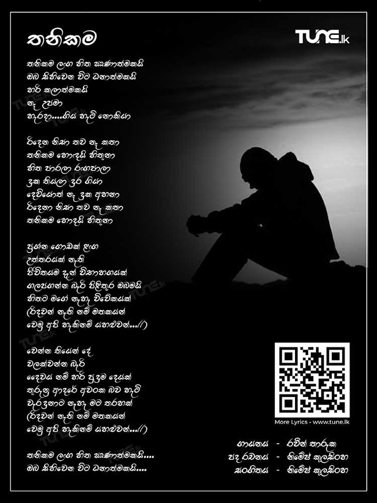 Thanikama Lyrics