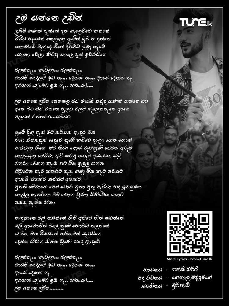 Uba Yanne Udin Lyrics