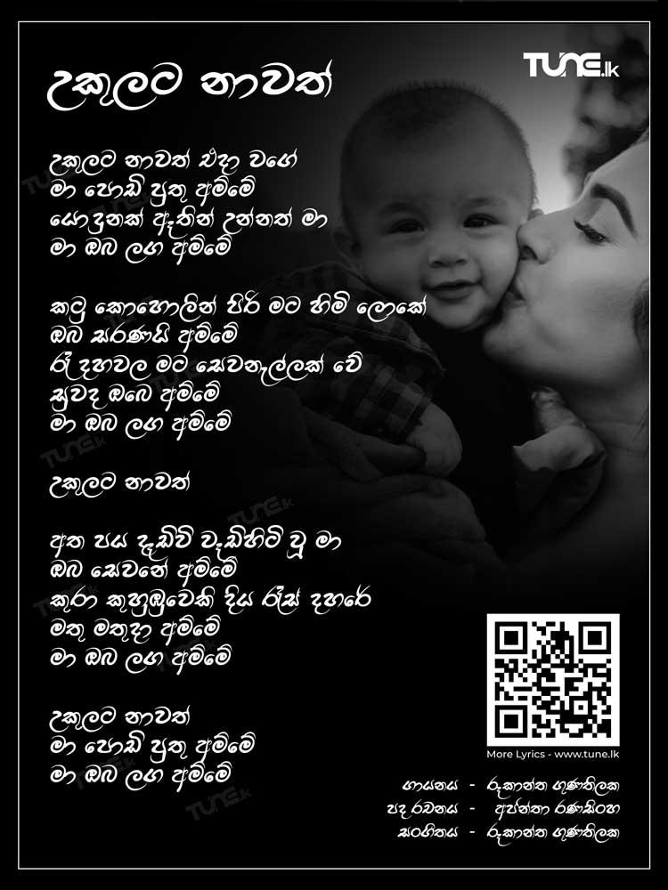 Ukulata Nawath Eda Wage-Rookantha Gunathilake Lyrics