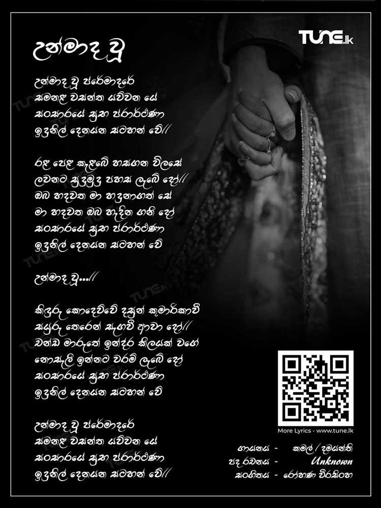 Ummada Wu Premadare Cover By JR Rasnayake Sachini Nisansala Lyrics