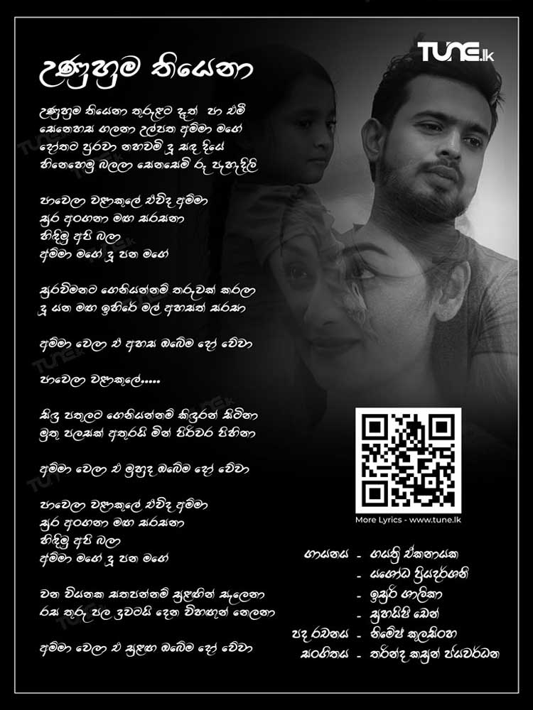 Unuhuma Thiyena Lyrics