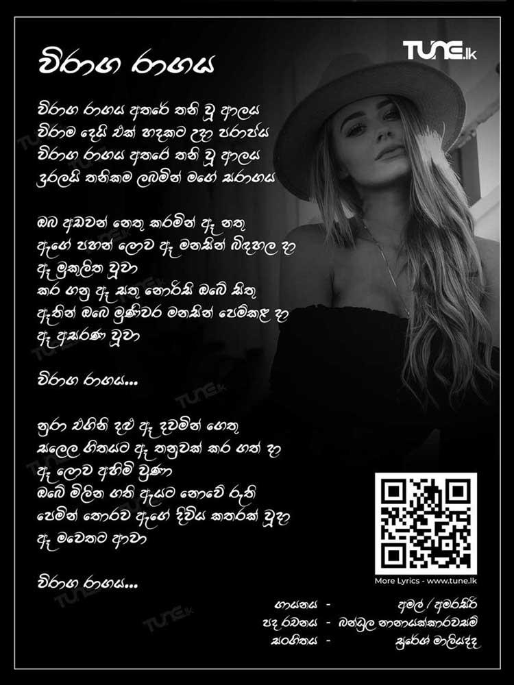 Viraga Ragaya - (Amal Perera & Amarasiri Peris) Lyrics