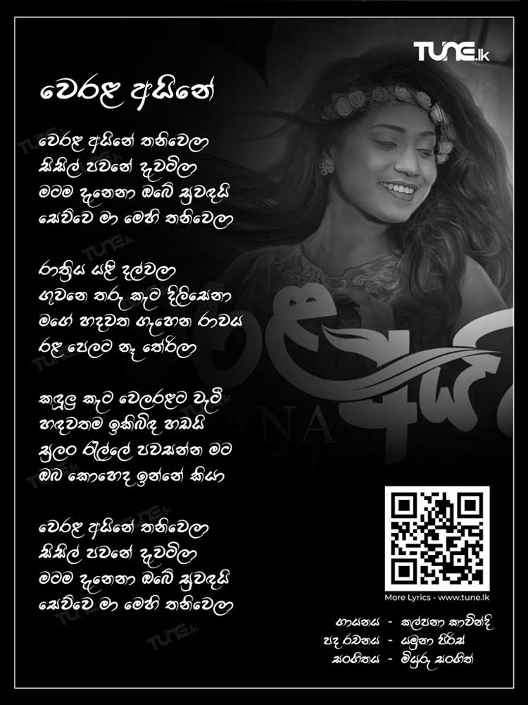 Werala Aine Lyrics