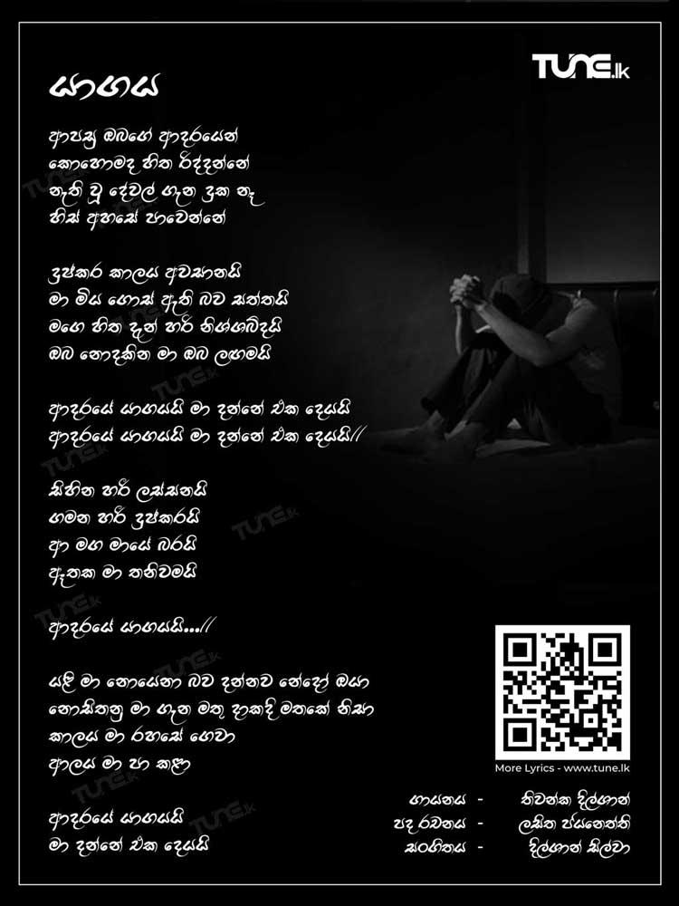 Yaagaya Lyrics