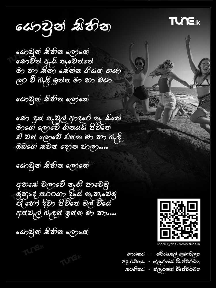 Yowun Sihina Loke-Mariazelle Goonetilleke Lyrics